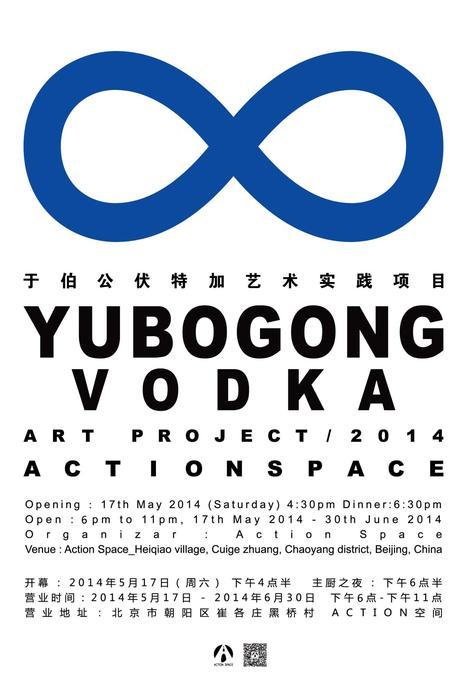 伏特加项目海报mail